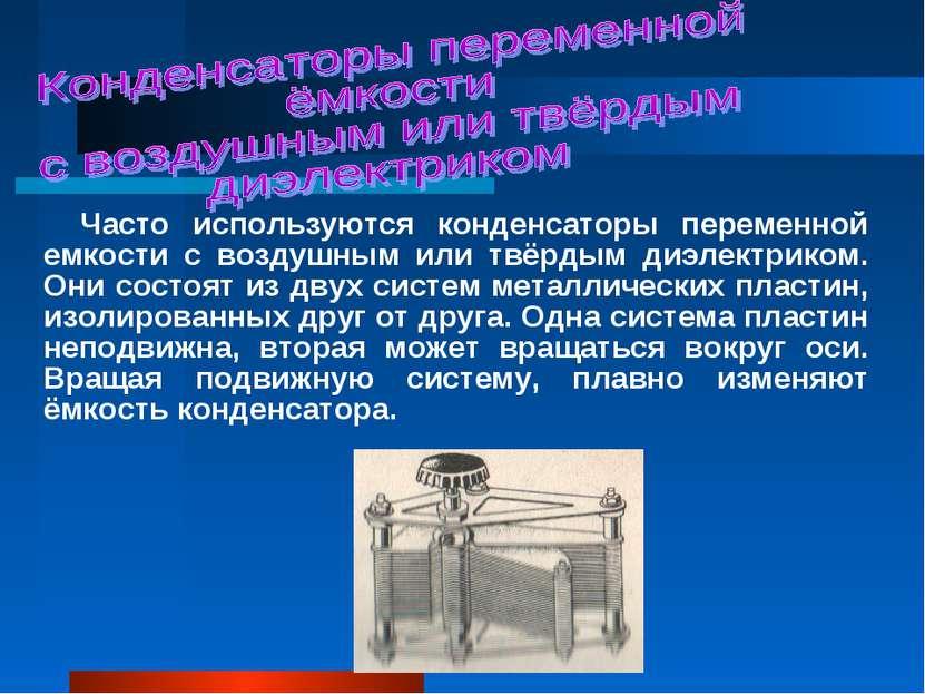 Часто используются конденсаторы переменной емкости с воздушным или твёрдым ди...