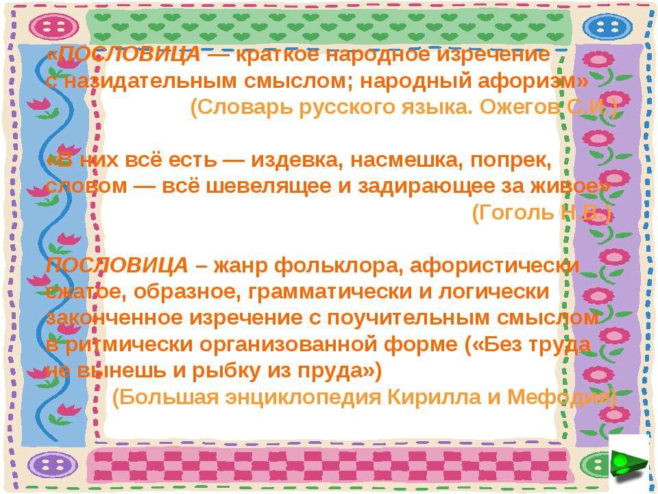 «ПОСЛОВИЦА— краткое народное изречение сназидательным смыслом; народный афо...