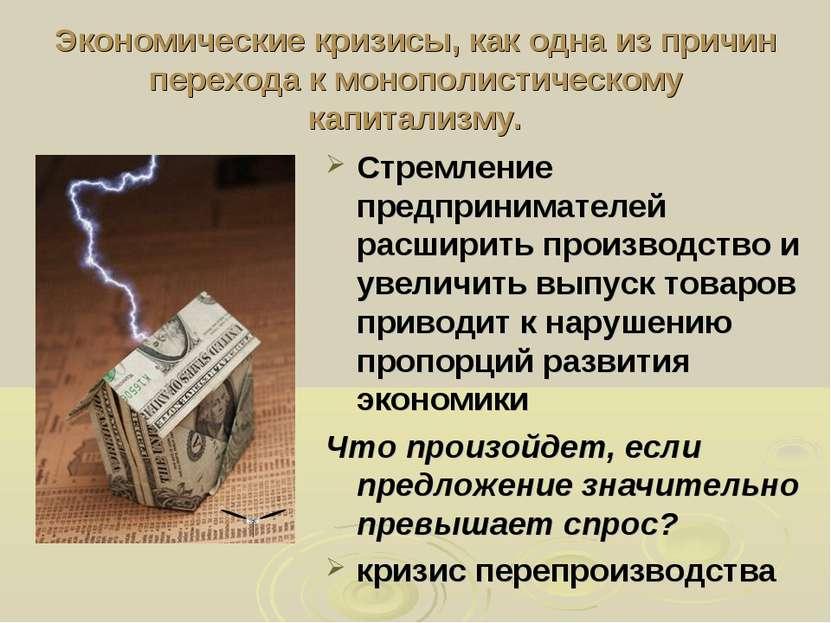Экономические кризисы, как одна из причин перехода к монополистическому капит...