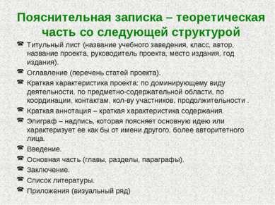 Пояснительная записка – теоретическая часть со следующей структурой Титульный...