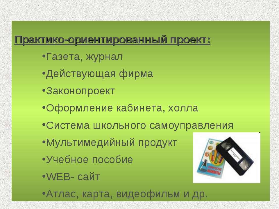 Практико-ориентированный проект: Газета, журнал Действующая фирма Законопроек...