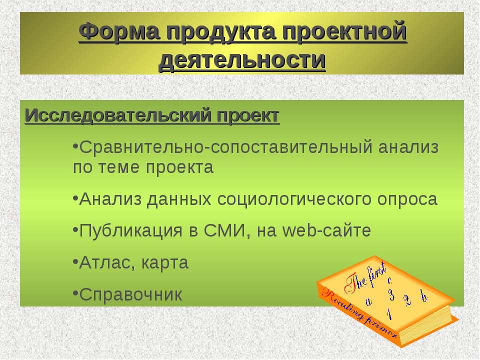 Форма продукта проектной деятельности Исследовательский проект Сравнительно-с...