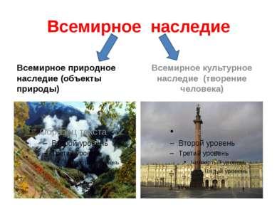 Всемирное наследие Всемирное природное наследие (объекты природы) Всемирное к...