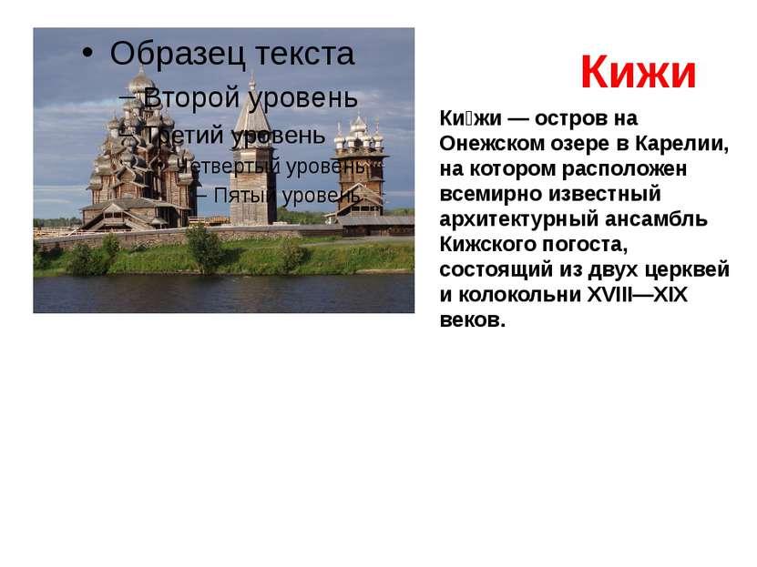 Кижи Ки жи — остров на Онежском озере в Карелии, на котором расположен всемир...