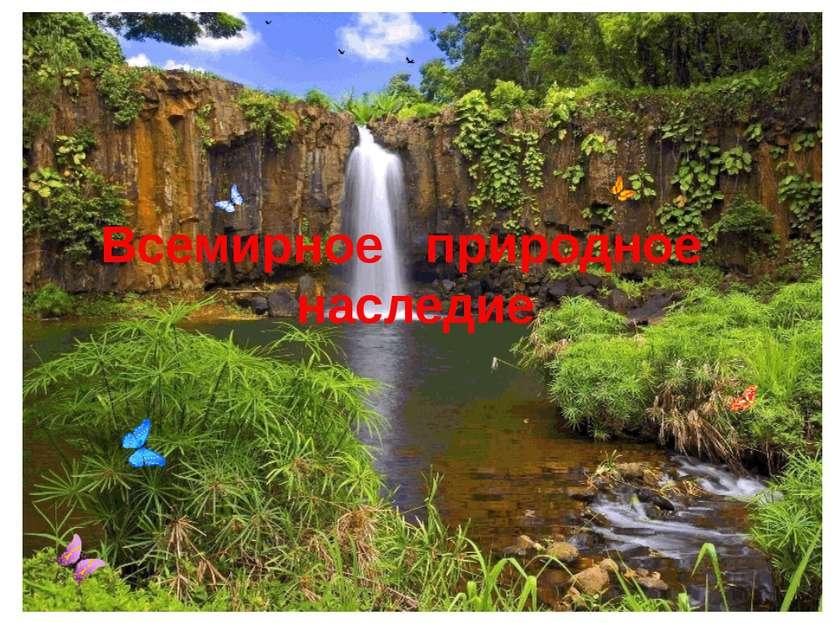 Всемирное природное наследие