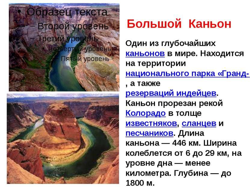 Большой Каньон Один из глубочайших каньонов в мире. Находится на территории н...