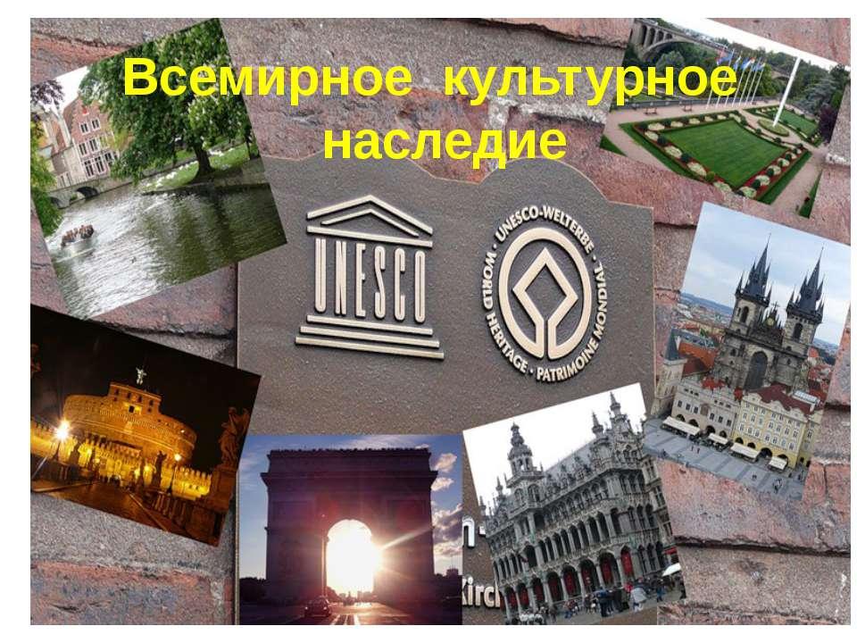 Всемирное культурное наследие