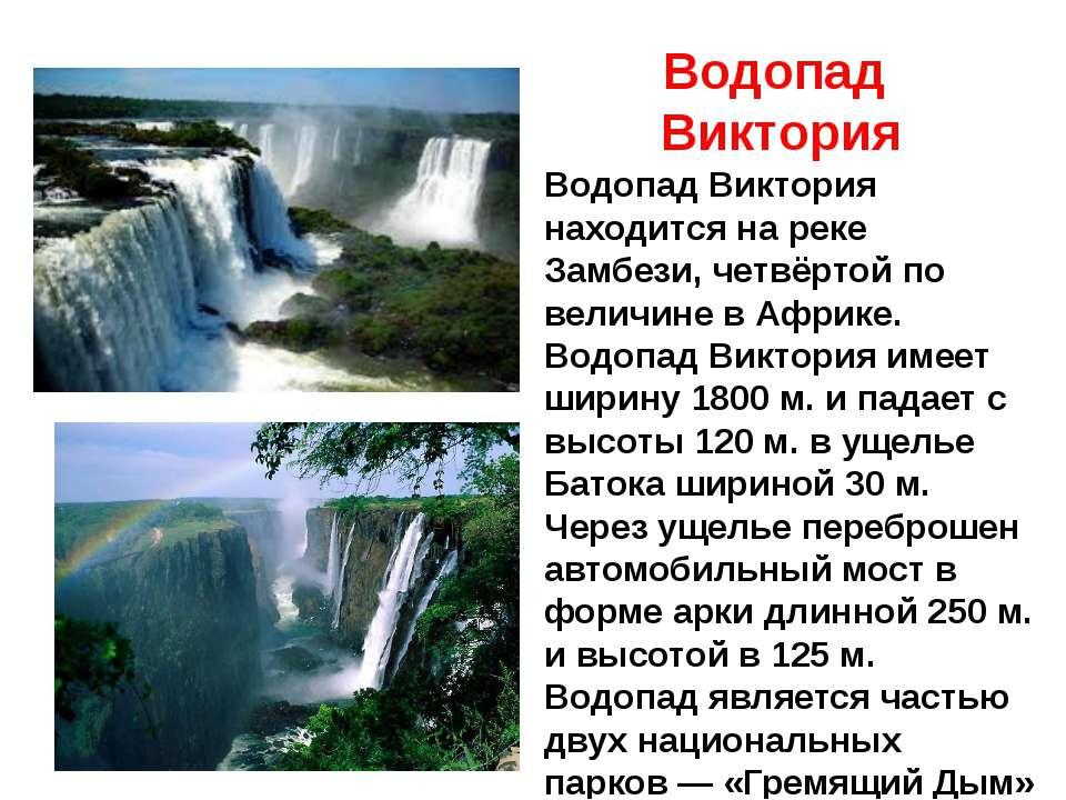 Водопад Виктория Водопад Виктория находится на реке Замбези, четвёртой по вел...