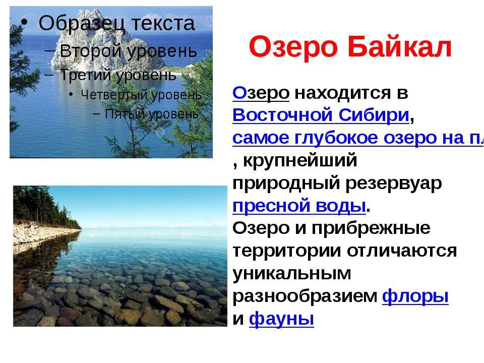 Озеро Байкал Озеро находится в Восточной Сибири, самое глубокое озеро на план...