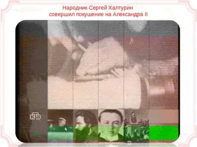 Народник Сергей Халтурин совершил покушение на Александра II