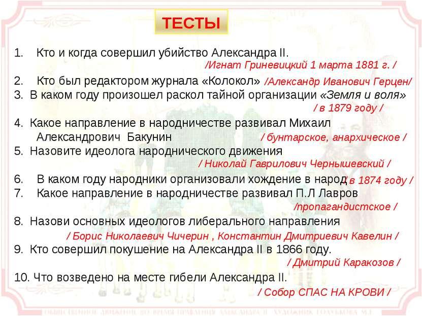 Кто и когда совершил убийство Александра II. 2. Кто был редактором журнала «К...