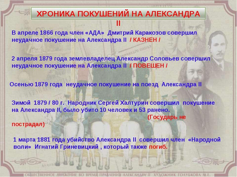 2 апреля 1879 года землевладелец Александр Соловьев совершил неудачное покуше...