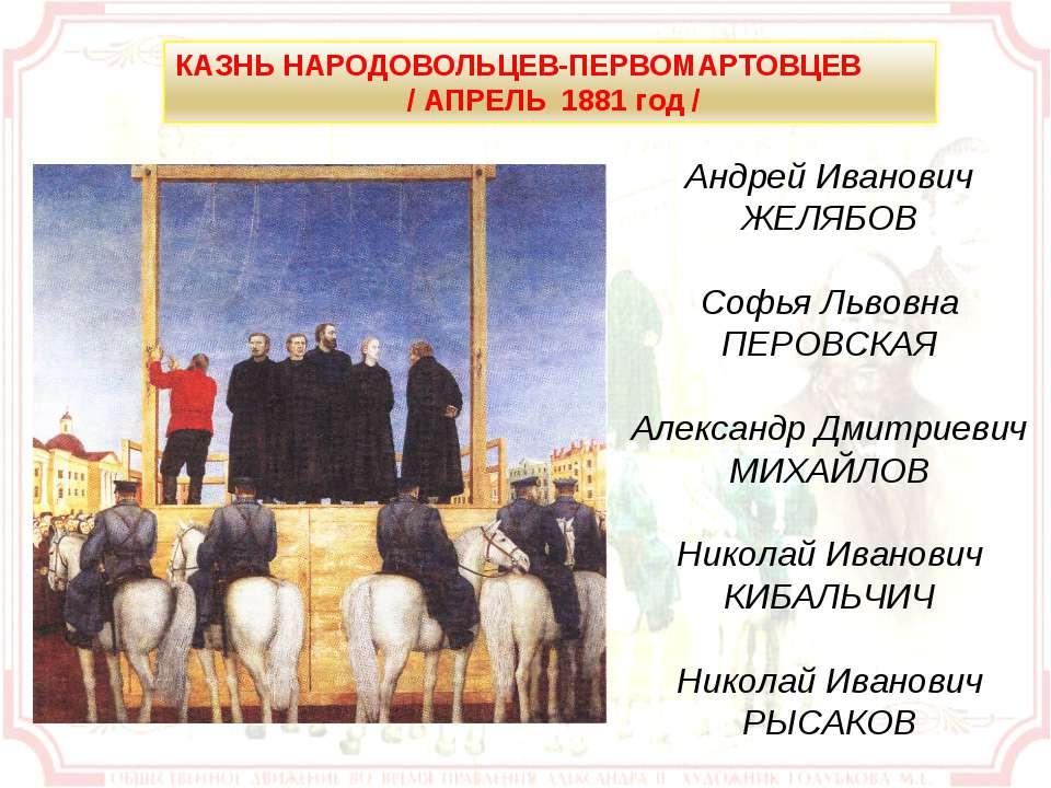Андрей Иванович ЖЕЛЯБОВ Софья Львовна ПЕРОВСКАЯ Александр Дмитриевич МИХАЙЛОВ...