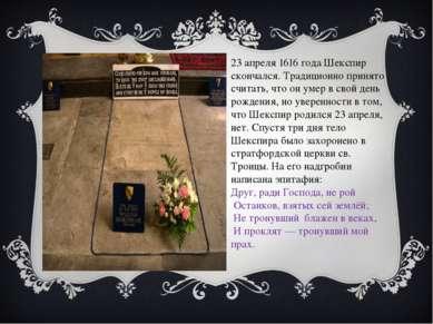 23 апреля 1616 года Шекспир скончался. Традиционно принято считать, что он ум...