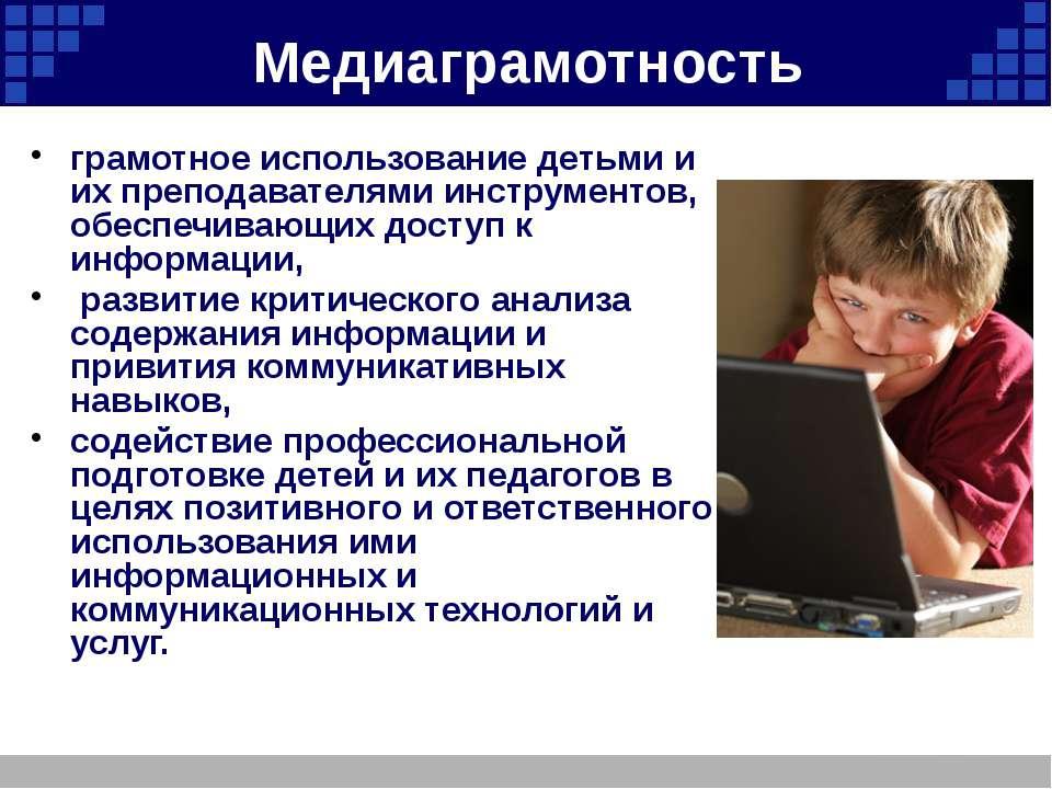Медиаграмотность грамотное использование детьми и их преподавателями инструме...