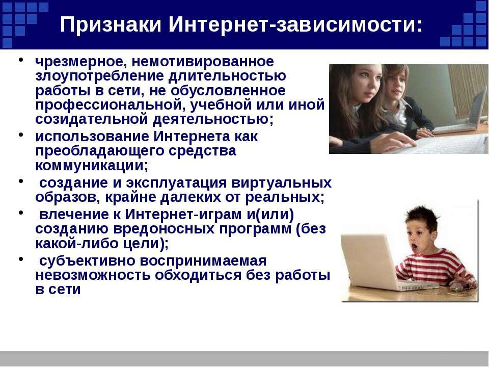 Признаки Интернет-зависимости: чрезмерное, немотивированное злоупотребление д...