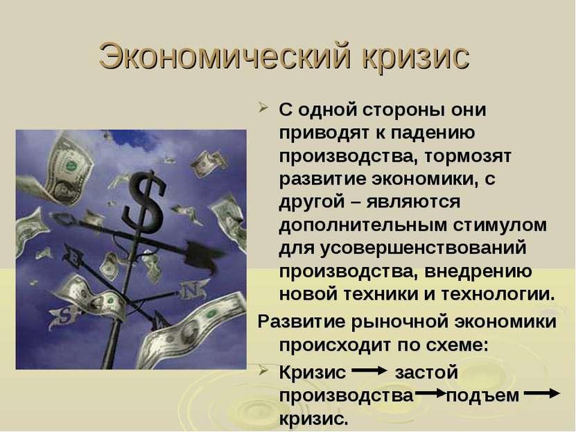 Экономический кризис С одной стороны они приводят к падению производства, тор...