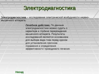 Электродиагностика Электродиагностика – исследование электрической возбудимос...