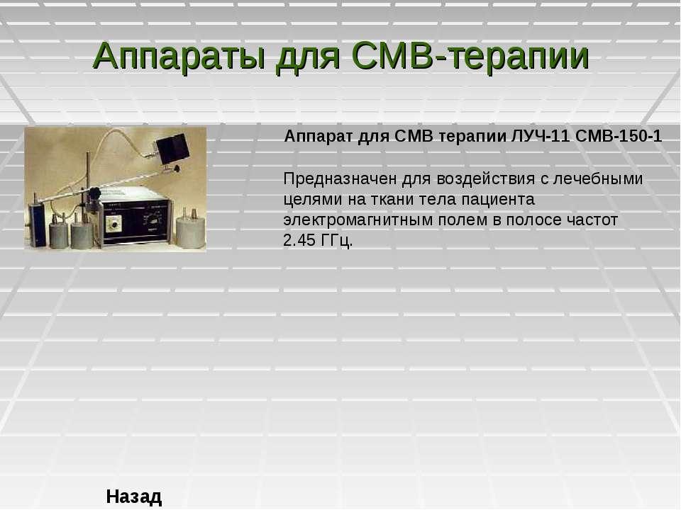 Аппараты для СМВ-терапии Назад Аппарат для СМВ терапии ЛУЧ-11 СМВ-150-1 Предн...