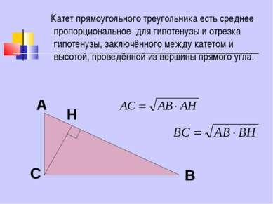 Катет прямоугольного треугольника есть среднее пропорциональное для гипотенуз...