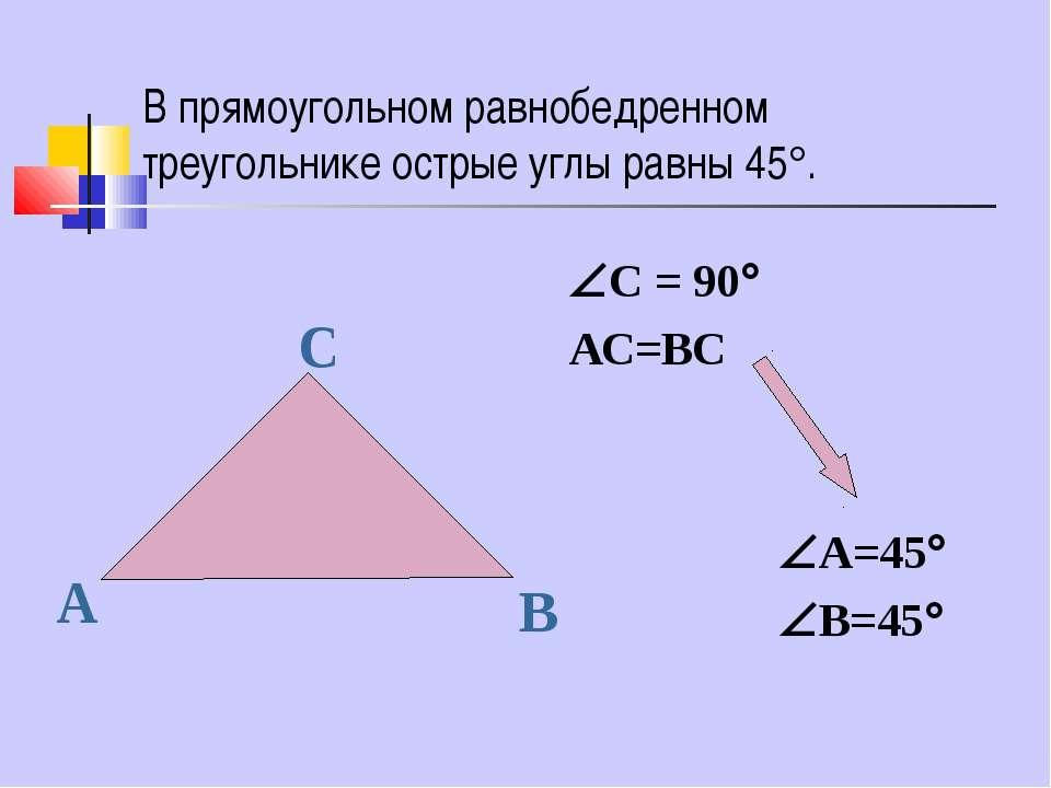 В прямоугольном равнобедренном треугольнике острые углы равны 45 . С = 90 АС=...
