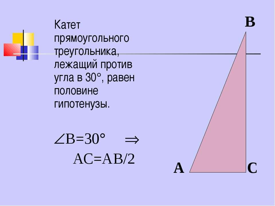 Катет прямоугольного треугольника, лежащий против угла в 30 , равен половине ...
