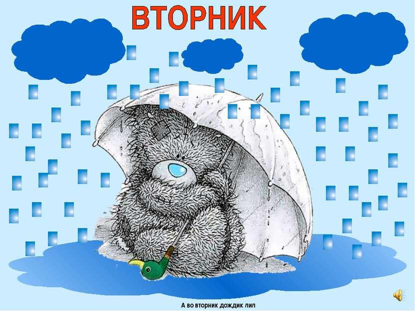 А во вторник дождик лил