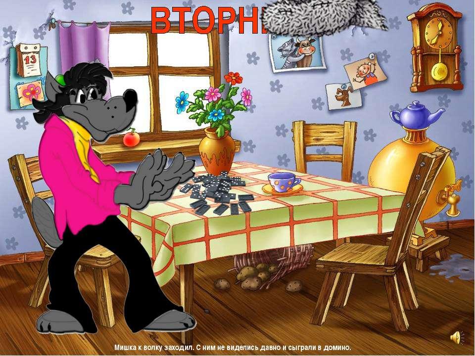 Мишка к волку заходил. С ним не виделись давно и сыграли в домино.