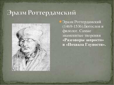 Эразм Роттердамский (1469-1536).Богослов и филолог. Самые знаменитые творения...