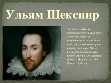 Ульям Шекспир Уи льям Шекспи р — английский поэт и драматург, зачастую считае...