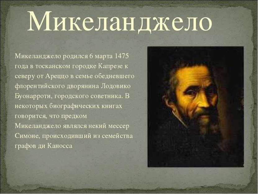 Микеланджело Микеланджело родился6 марта 1475 года втосканском городке Капр...