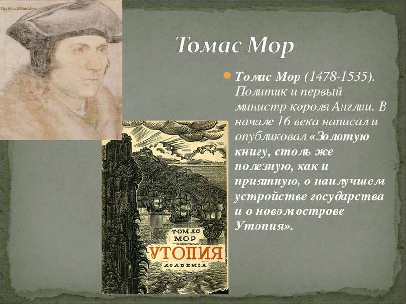Томас Мор (1478-1535). Политик и первый министр короля Англии. В начале 16 ве...
