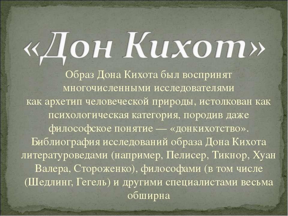Образ Дона Кихота был воспринят многочисленными исследователями какархетипч...