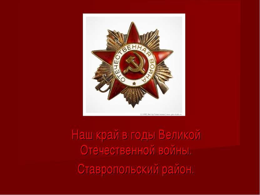 Наш край в годы Великой Отечественной войны. Ставропольский район.