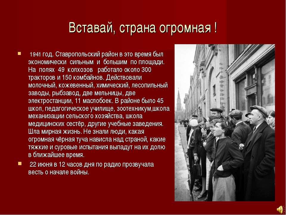 Вставай, страна огромная ! 1941 год. Ставропольский район в это время был эко...