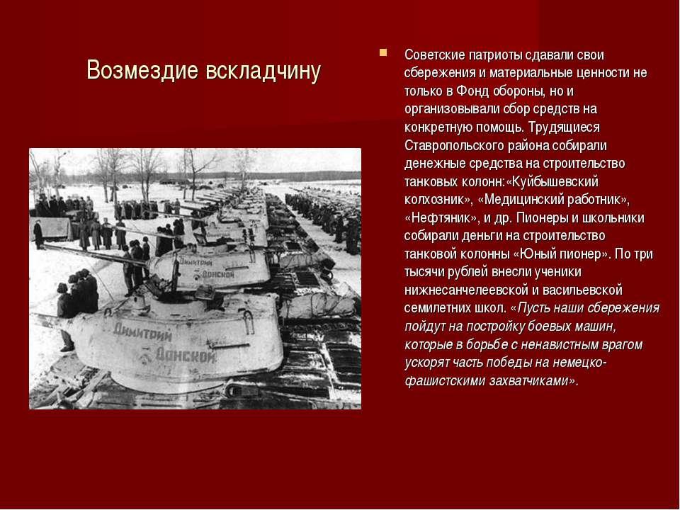 Возмездие вскладчину Советские патриоты сдавали свои сбережения и материальны...