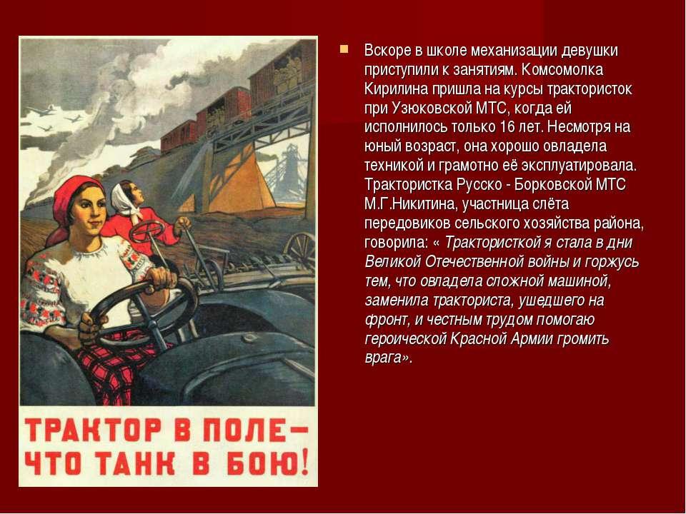 Вскоре в школе механизации девушки приступили к занятиям. Комсомолка Кирилина...