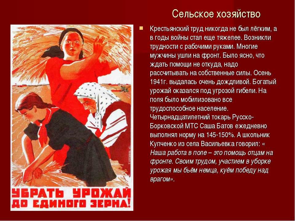 Сельское хозяйство Крестьянский труд никогда не был лёгким, а в годы войны ст...