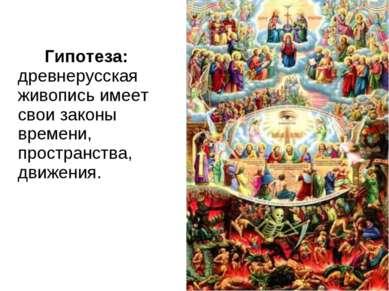 Гипотеза: древнерусская живопись имеет свои законы времени, пространства, дви...