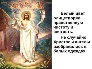 Белый цвет олицетворял нравственную чистоту и святость. Не случайно Христос и...