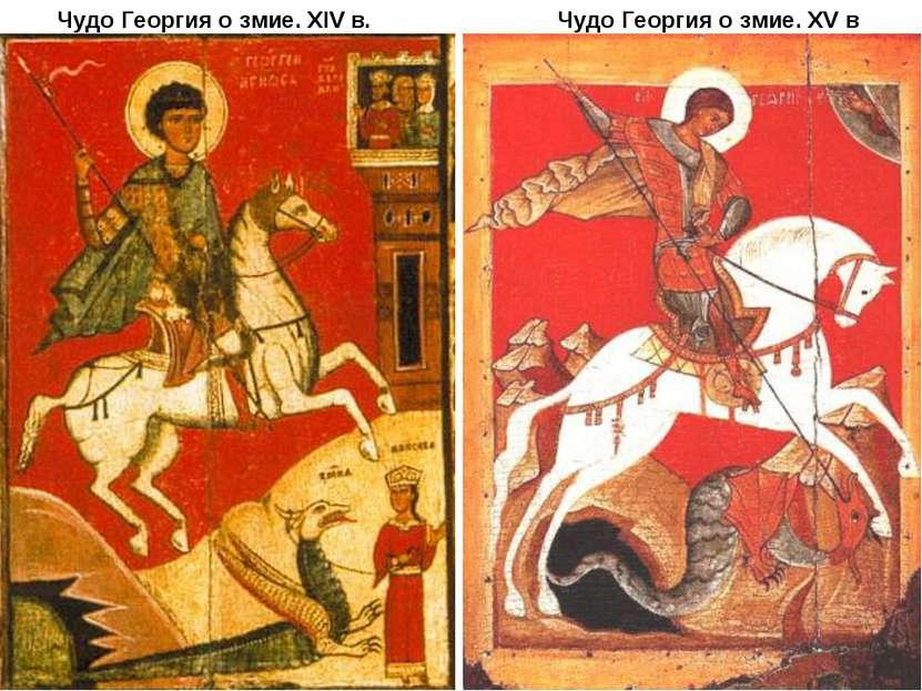 Чудо Георгия о змие. XIV в. Чудо Георгия о змие. XV в