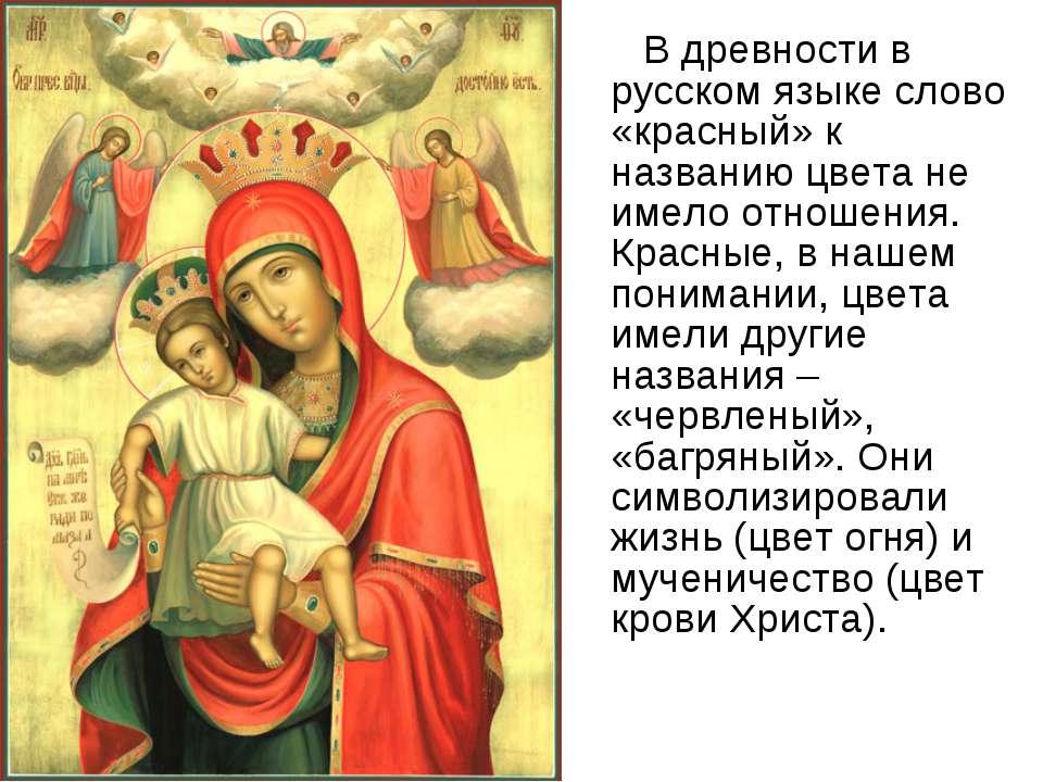 В древности в русском языке слово «красный» к названию цвета не имело отношен...