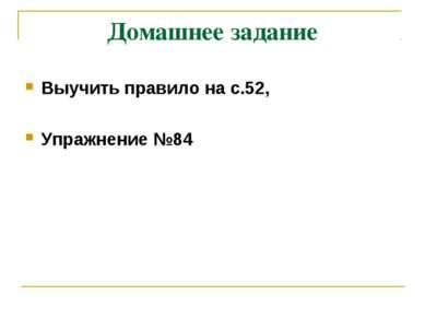 Домашнее задание Выучить правило на с.52, Упражнение №84