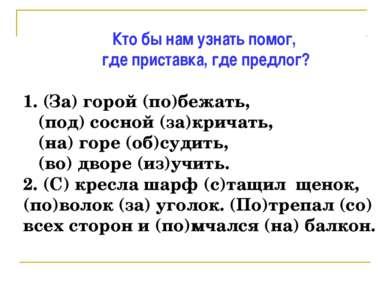 Кто бы нам узнать помог, где приставка, где предлог? 1. (За) горой (по)бежать...