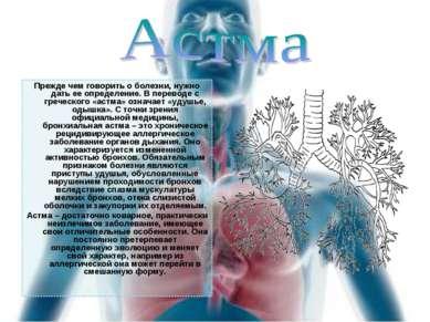 Прежде чем говорить о болезни, нужно дать ее определение. В переводе с гречес...