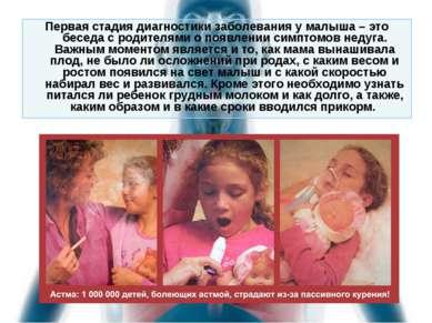 Первая стадия диагностики заболевания у малыша – это беседа с родителями о по...