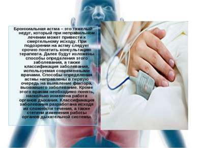 Бронхиальная астма – это тяжелый недуг, который при неправильном лечении може...