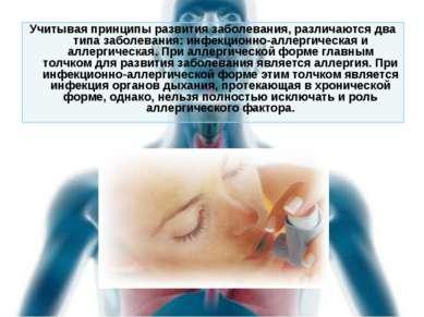 Учитывая принципы развития заболевания, различаются два типа заболевания: инф...
