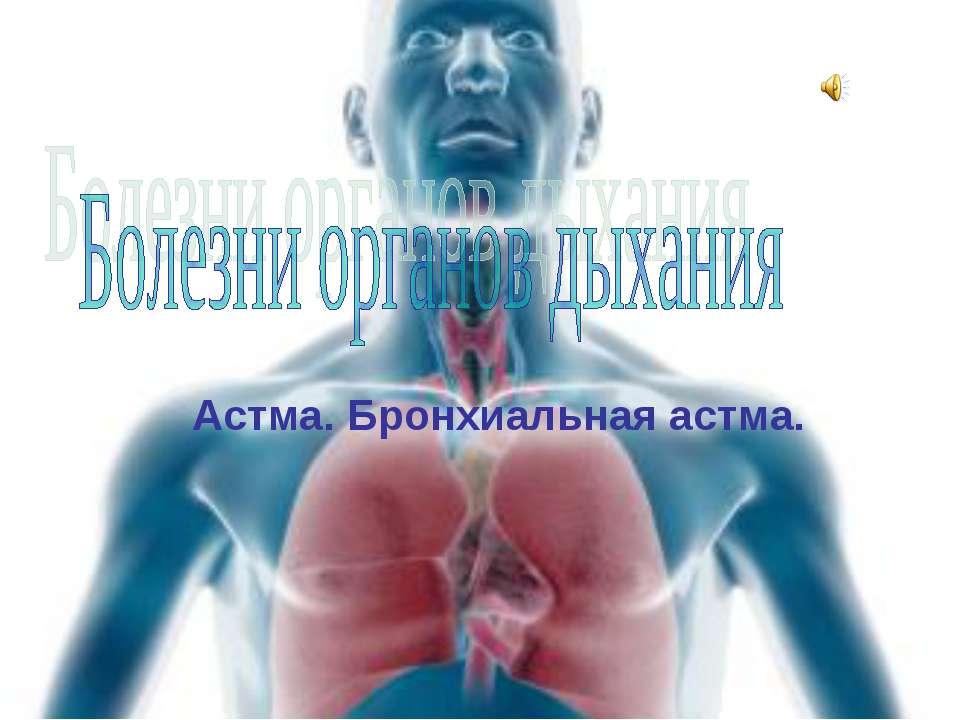 Астма. Бронхиальная астма.