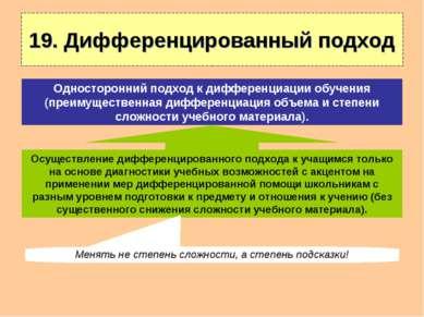 19. Дифференцированный подход Осуществление дифференцированного подхода к уча...